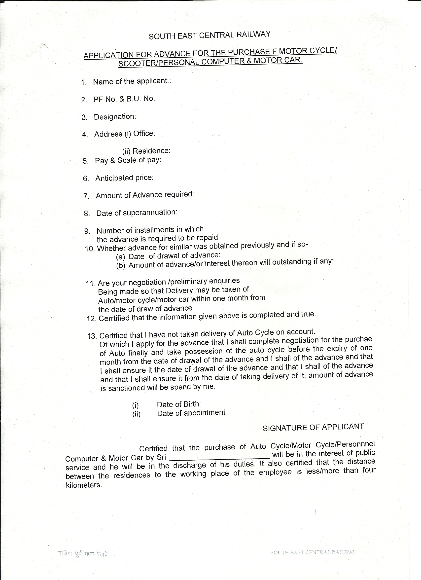 South East Central Railway – Application Format